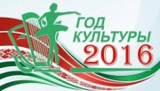 New programs to celebrate Year of Culture in Belarus